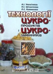 Технологія цукропродуктів і цукрозамінників. Українець А.І.