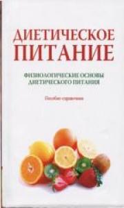 Диетическое питание. В 2-х т.т. Т.1. Физиологические основы диетического питания. Черевко А.И.