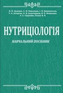 Нутриціологія. Дуденко Н. В.