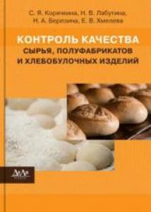 Контроль качества сырья, полуфабрикатов и хлебобулочных изделий. Корячкина С.Я.