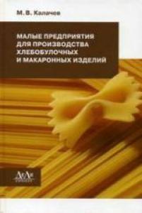 Малые предприятия для производства хлебобулочных и макаронных изделий. Калачев М.В.