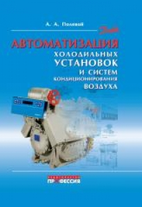 Автоматизация холодильных установок и систем кондиционирования воздуха. Полевой А.А.