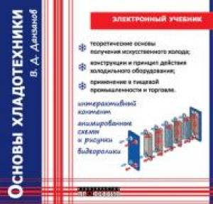 Основы хладотехники. Электронный учебник. Данзанов В.