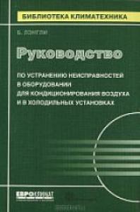 Руководство по устранению неисправностей в оборудовании для кондиционирования воздуха и в холодильных установках. Ленгли Б.