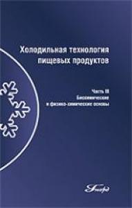 Холодильная технология пищевых продуктов. В 3-х томах. Т. 3. Биохимические и физико-химические основы. Куцакова В.Е.