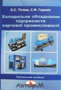Холодильне обладнання підприємств харчової промисловості. Тітлов О.С.