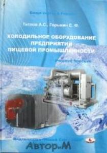 Холодильное оборудование предприятий пищевой промышленности. Титлов А.С.