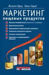 Маркетинг пищевых продуктов. Орье Филипп.