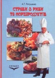 Страви з риби та морепродуктів. Ратушенко А.Т.