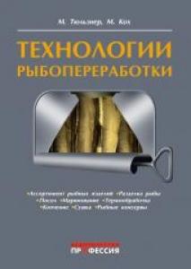 Технология рыбопереработки. Тюльзнер М., Кох М.