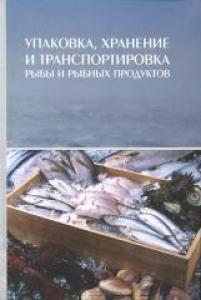 Упаковка, хранение и транспортировка рыбы и рыбных продуктов. Долганова Н.В.