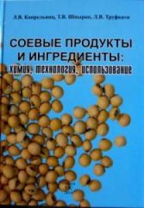 Соевые продукты и ингредиенты: химия, технология, использование. Капрельянц Л.В.