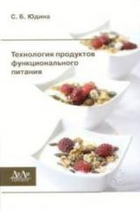 Технология продуктов функционального питания. Юдина С.Б.
