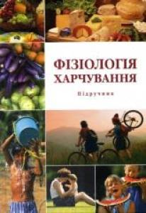 Фізіологія харчування. Павлоцька Л.Ф.