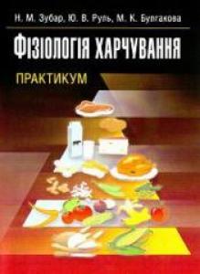 Фізіологія харчування. Практикум. Зубар Н.М.