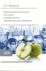 Функциональное питание и его роль в профилактике метаболического синдрома. Шендеров Б.А.
