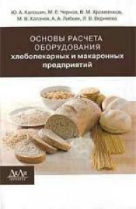 Основы расчета оборудования хлебопекарных и макаронных предприятий. Калошин Ю.А.