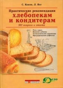 Практические рекомендации хлебопекам и кондитерам. Ковэн С. П.