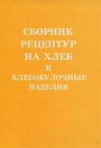 Сборник рецептур на хлеб и хлебобулочные изделия.