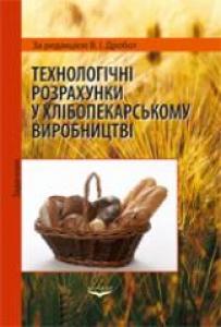Технологічні розрахунки у хлібопекарському виробництві. Задачник. Дробот В.І.