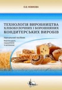 Викладено комплексну технологію виробництва хлібобулочних і борошняних кондитерських виробів. Розглянуто основні та додаткові види сировини хлібобулочного та кондитерського виробництва. Наведено характеристику способів приготування й оброблення тіста з пш