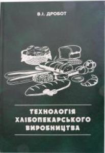 Технологія хлібопекарського виробництва. Дробот В.І.