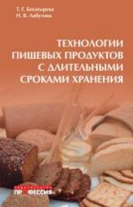 Технологии пищевых продуктов с длительными сроками хранения. Богатырева Т.Г.