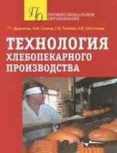 Технология хлебопекарного производства. Долматов Г.Г.