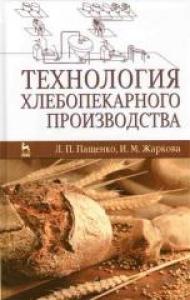 Технология хлебопекарного производства. Пащенко Л.П., Жаркова И.М.