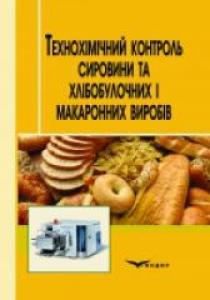 Технохімічний контроль сировини та хлібобулочних і макаронних виробів. Дробот В.І.