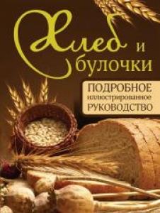 Хлеб и булочки. Подробное иллюстрированное руководство. Дарина Д.Д.