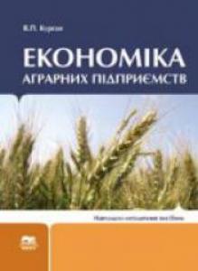 Економіка аграрних підприємств. Курган В.П.
