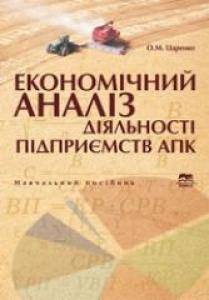 Економічний аналіз діяльності підприємств АПК. Царенко О.М.