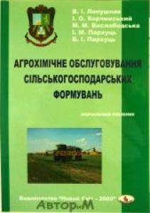 Агрохімічне обслуговування сільськогосподарських формувань. Панас Р.М.