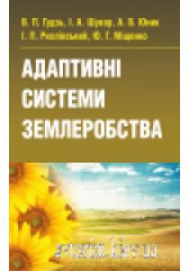 Адаптивні системи землеробства. Гудзь В.П.