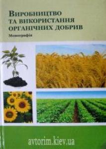 Виробництво та використання органічних добрив. Шувар І.А.