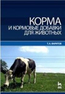 Корма и кормовые добавки для животных. Фаритов Т.А.