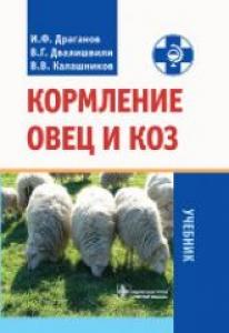 Кормление овец и коз. Драганов И.Ф.