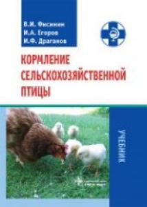Кормление сельскохозяйственной птицы. Фисинин В.И.