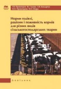 Норми годівлі, раціони і поживність кормів для різних видів сільськогосподарських тварин. Проваторов Г.В.