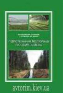 Гідротехнічні меліорації лісових земель. Юхновський В.Ю.