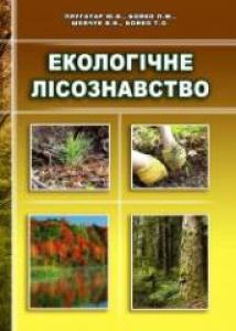 Екологічне лісознавство. Плугатар Ю.В.