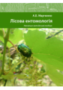 Лісова ентомологія. Марченко А.Б.