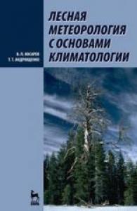 Лесная метеорология с основами климатологии. Косарев В.П.