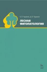 Лесная фитопатология. Чураков Б.П.
