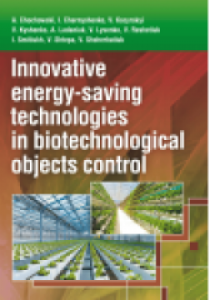 INNOVATIVE ENERGY-SAVING TECHNOLOGIES IN BIOTECHNOLOGICAL OBJECTS CONTROL. A. Chochowski