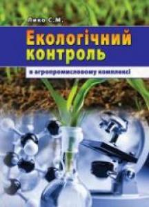 Екологічний контроль в АПК. Лико С.М.