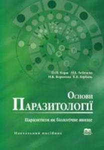 Основи паразитології. Корж О.П.