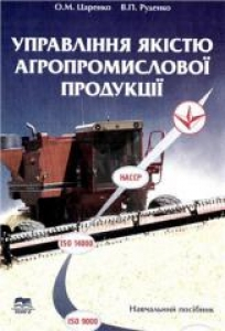 Управління якістю агропромислової продукції. Царенко О.М.
