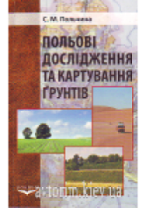 Польові дослідження та картування грунтів. Польчина С.М.